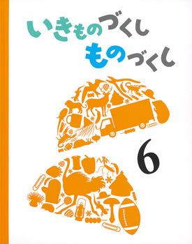 いきものづくし ものづくし(6)
