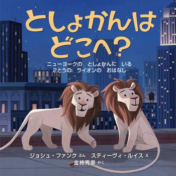 としょかんは どこへ? ー ニューヨークの としょかんに いる 2とうの ライオンの おはなし