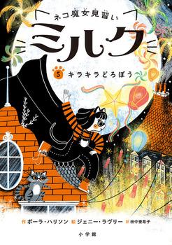 ネコ魔女見習い ミルク(5) キラキラどろぼう