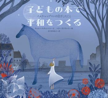 子どもの本で平和をつくる イェラ・レップマンの目ざしたこと
