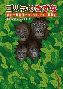 ゴリラのきずな 京都市動物園のゴリラファミリー観察記