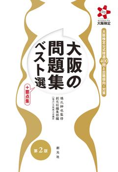 大阪の問題集ベスト選 +要点集 第2版 大阪検定公式精選400問と出題傾向・対策