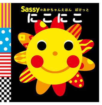 Sassyのあかちゃんえほん ぽけっと にこにこ(1)