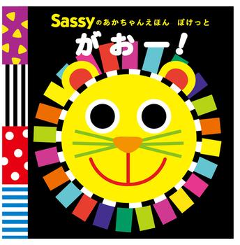 Sassyのあかちゃんえほん ぽけっと がおー!(1)