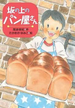 坂の上のパン屋さん