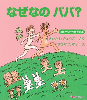 なぜなの パパ? −3歳からの性教育絵本−