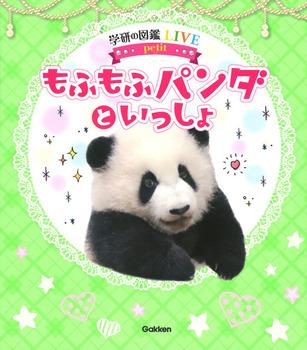 学研の図鑑LIVE petit  もふもふパンダといっしょ