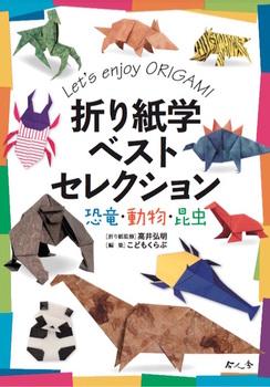 折り紙学ベストセレクション 恐竜・動物・昆虫