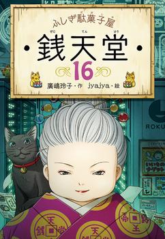 ふしぎ駄菓子屋 銭天堂(16)