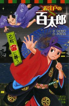 ポプラポケット文庫 お江戸の百太郎(6) 乙松、宙に舞う