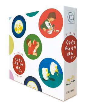 ボードブック版 くつくつあるけのほんセット(4冊)