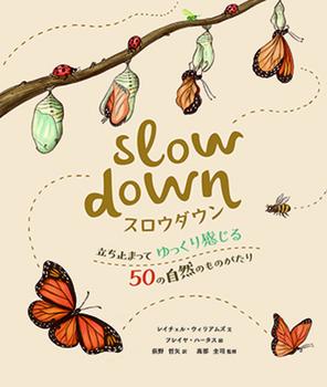 スロウダウン 立ち止まってゆっくり感じる50の自然のものがたり