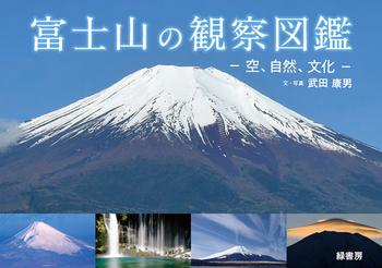 富士山の観察図鑑 空、自然、文化