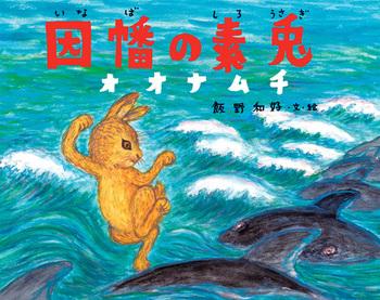 因幡の素兎オオナムチ 日本の神話