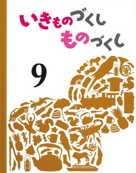 いきものづくし ものづくし(9)