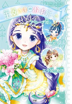 アミーナ姫とマヤ姫とエラ姫の物語 みじかめのおはなし3つ