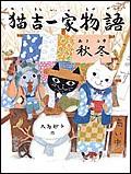 猫吉一家物語 秋冬