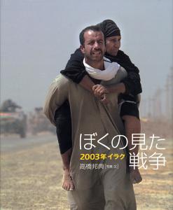 ぼくの見た戦争 2003年イラク