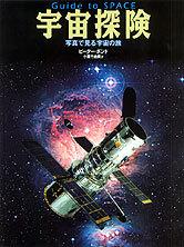宇宙探険 写真で見る宇宙の旅
