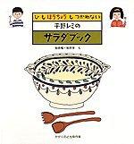 平野レミのサラダブック
