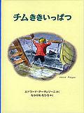 チムききいっぱつ チムシリーズ 5