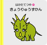 (デジタル)pi-boえほん はかたてつやのきょうりゅうずかん【アドオン版】