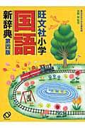 旺文社小学国語新辞典 第4版