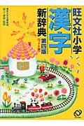旺文社小学漢字新辞典 第4版 ワイド
