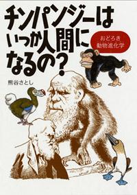 チンパンジーはいつか人間になるの?