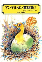 偕成社文庫 アンデルセン童話1