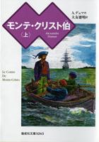 モンテ・クリスト伯[上](偕成社文庫)