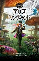 ディズニーアニメ小説版(83) アリス・イン・ワンダーランド