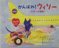 がんばれ!ウィリー 大空への冒険