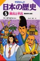 5 源氏と平氏