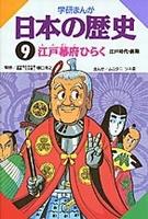 9 江戸幕府ひらく