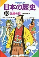 10 元禄の世