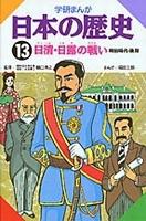 13 日清日露の戦い
