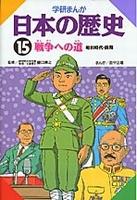 15 戦争への道