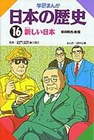 16 新しい日本