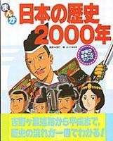 まんが日本の歴史2000年
