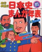 日本史まんが年表