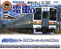 電車1 東日本編(東京ほか)