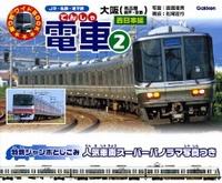 電車2 西日本編(大阪・名古屋ほか)