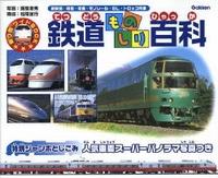 鉄道ものしり百科