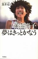 高橋尚子 夢はきっとかなう