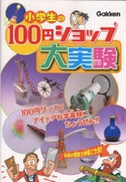 小学生の100円ショップ大実験