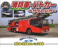 消防車・パトカー〜サイレンカー