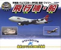 飛行機・船