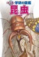 ジュニア学研の図鑑 昆虫