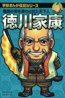 学研まんが伝記シリーズ 徳川家康